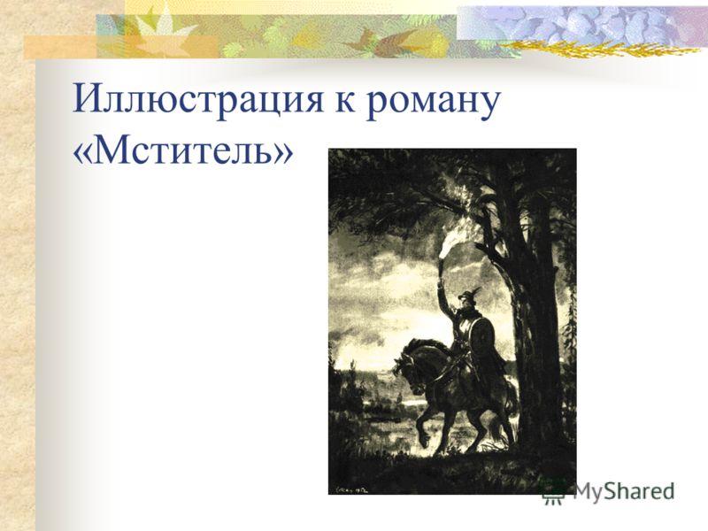 Иллюстрация к роману «Мститель»