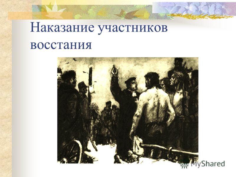 Наказание участников восстания