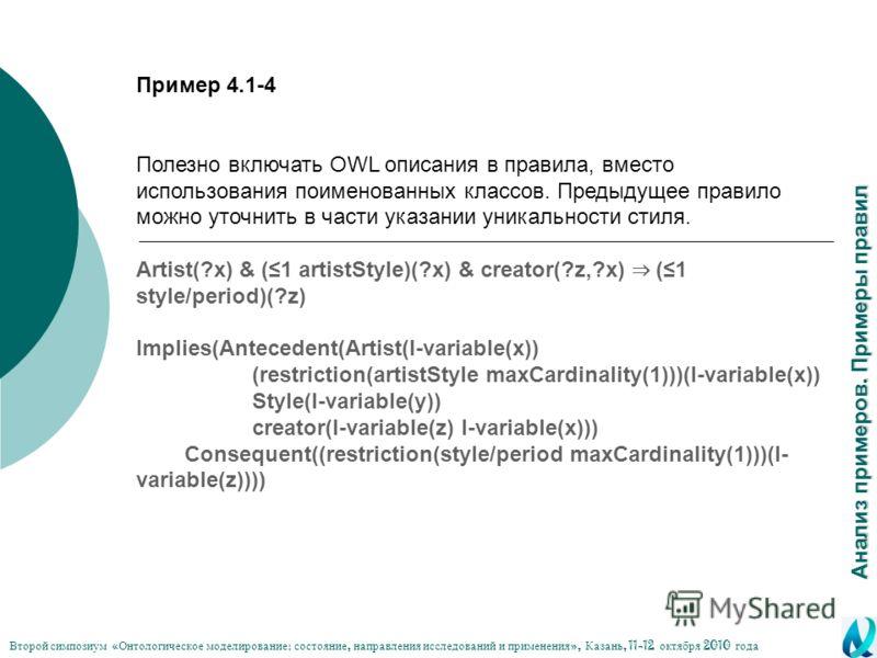 Пример 4.1-4 Полезно включать OWL описания в правила, вместо использования поименованных классов. Предыдущее правило можно уточнить в части указании уникальности стиля. Artist(?x) & (1 artistStyle)(?x) & creator(?z,?x) (1 style/period)(?z) Implies(An