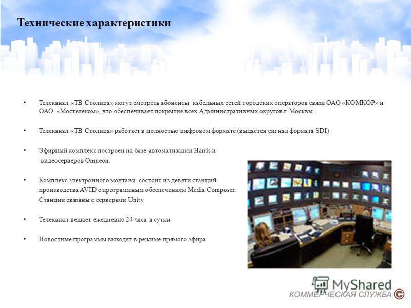 Телеканал «ТВ Столица» могут смотреть абоненты кабельных сетей городских операторов связи ОАО «КОМКОР» и ОАО «Мостелеком», что обеспечивает покрытие всех Административных округов г. Москвы Телеканал «ТВ Столица» работает в полностью цифровом формате