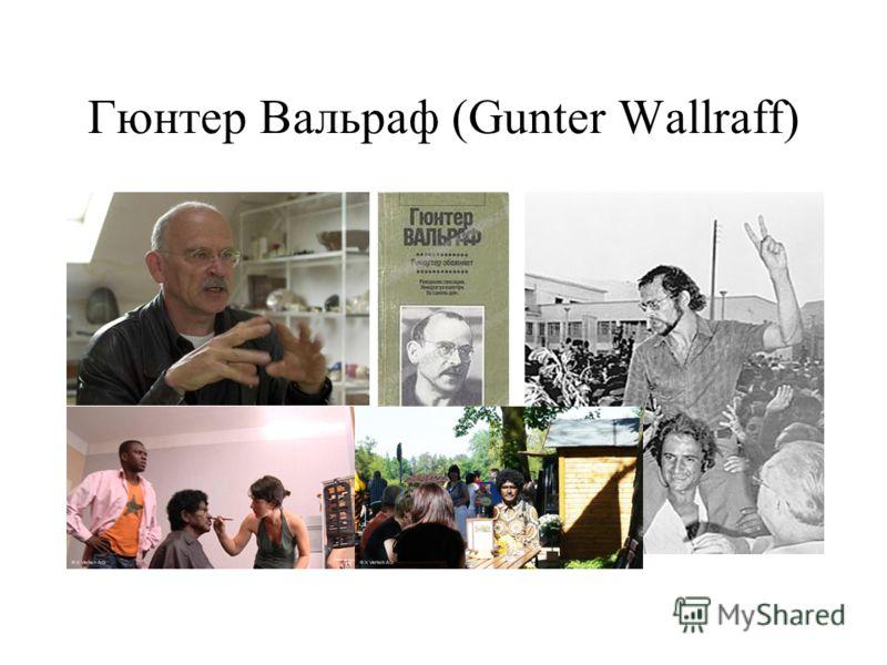 Гюнтер Вальраф (Gunter Wallraff)