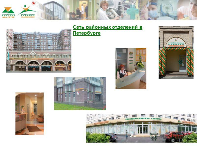 Сеть районных отделений в Петербурге