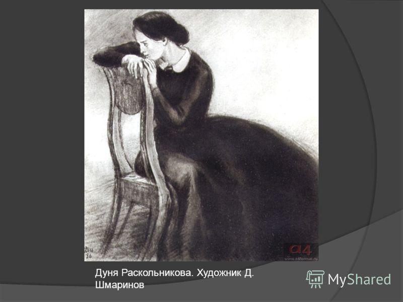 Дуня Раскольникова. Художник Д. Шмаринов