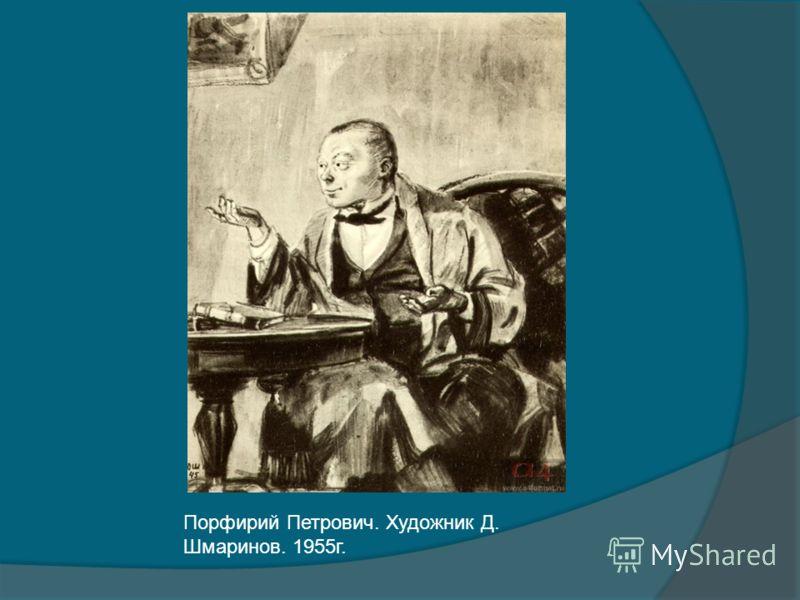 Порфирий Петрович. Художник Д. Шмаринов. 1955г.