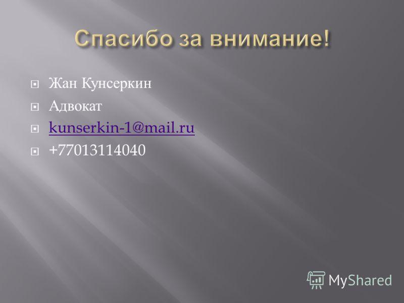 Жан Кунсеркин Адвокат kunserkin-1@mail.ru +77013114040