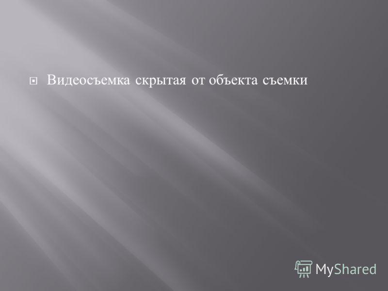 Видеосъемка скрытая от объекта съемки