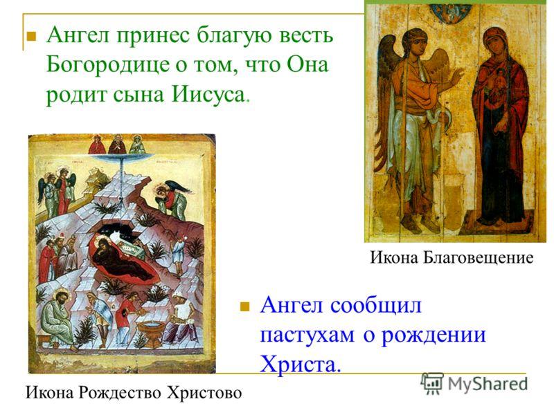 Ангел принес благую весть Богородице о том, что Она родит сына Иисуса. Ангел сообщил пастухам о рождении Христа. Икона Благовещение Икона Рождество Христово