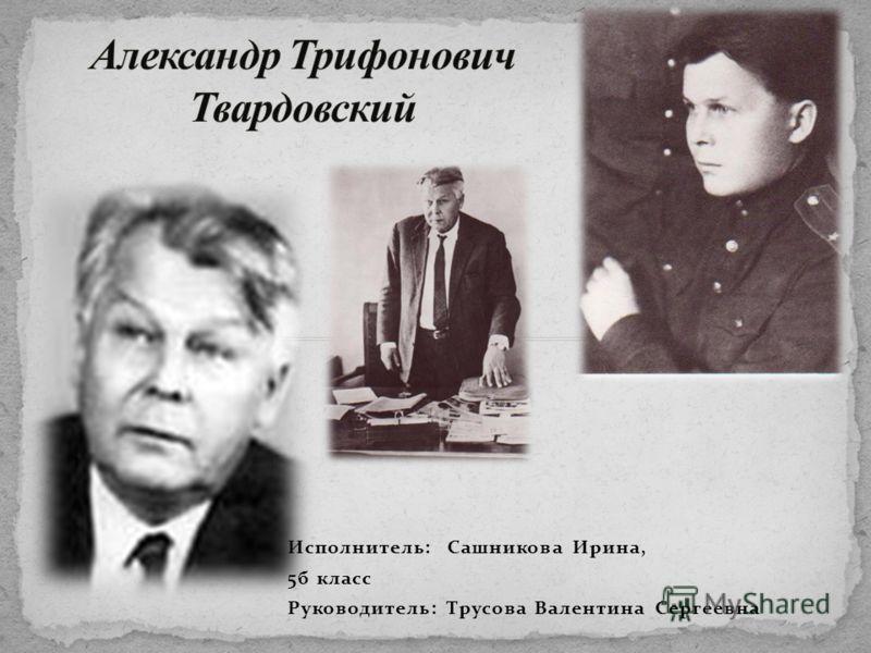 Исполнитель: Сашникова Ирина, 5б класс Руководитель: Трусова Валентина Сергеевна