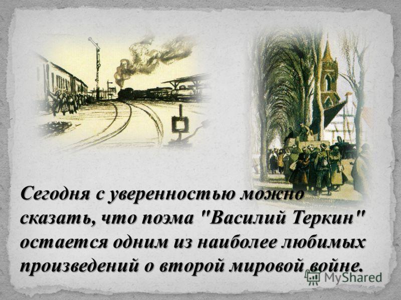Сегодня с уверенностью можно сказать, что поэма Василий Теркин остается одним из наиболее любимых произведений о второй мировой войне.