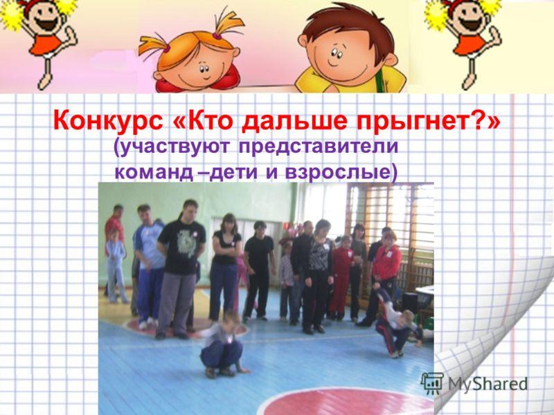 Конкурс «Кто дальше прыгнет?» (участвуют представители команд –дети и взрослые)