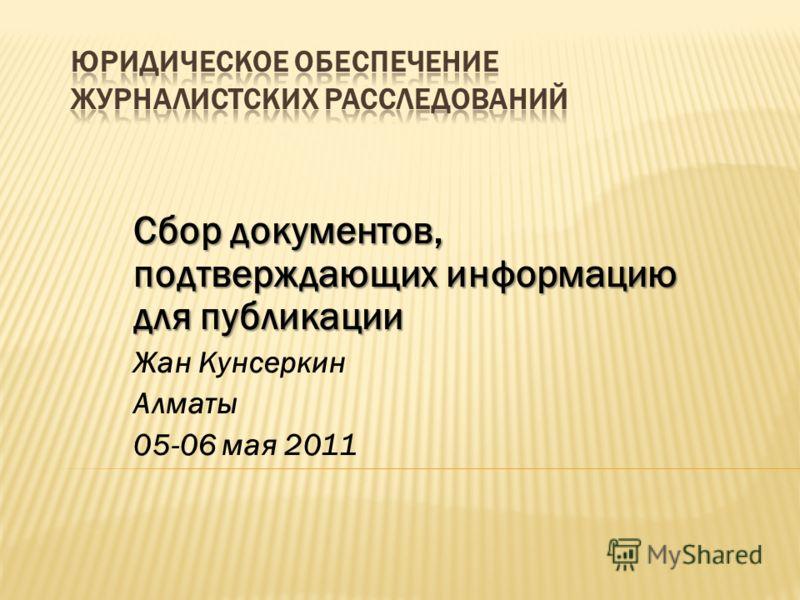 Сбор документов, подтверждающих информацию для публикации Жан Кунсеркин Алматы 05-06 мая 2011