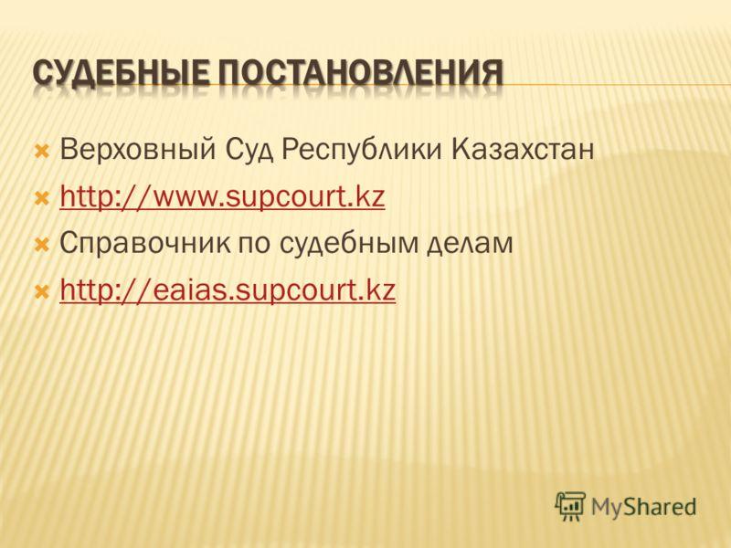 Верховный Суд Республики Казахстан http://www.supcourt.kz Справочник по судебным делам http://eaias.supcourt.kz