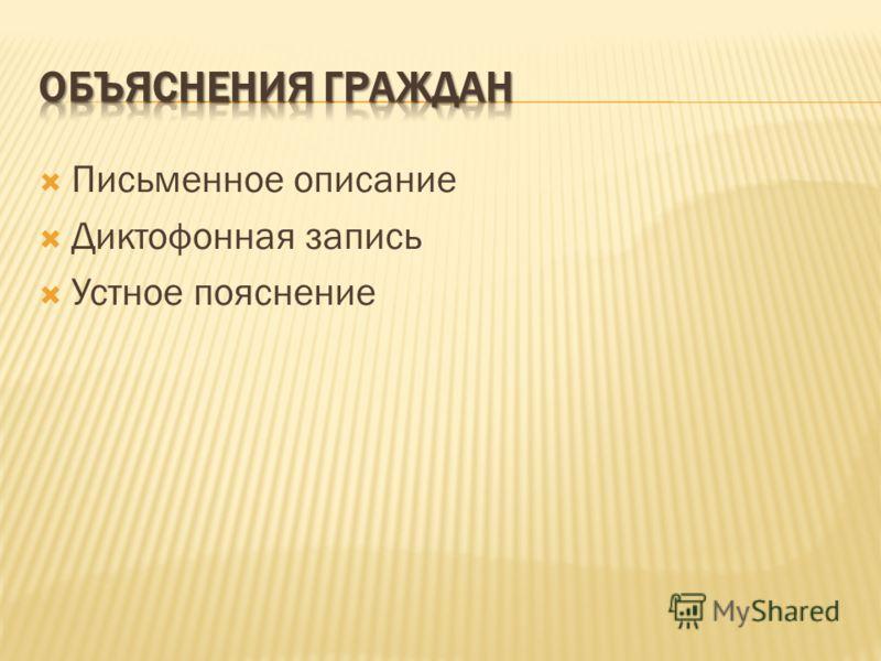 Письменное описание Диктофонная запись Устное пояснение