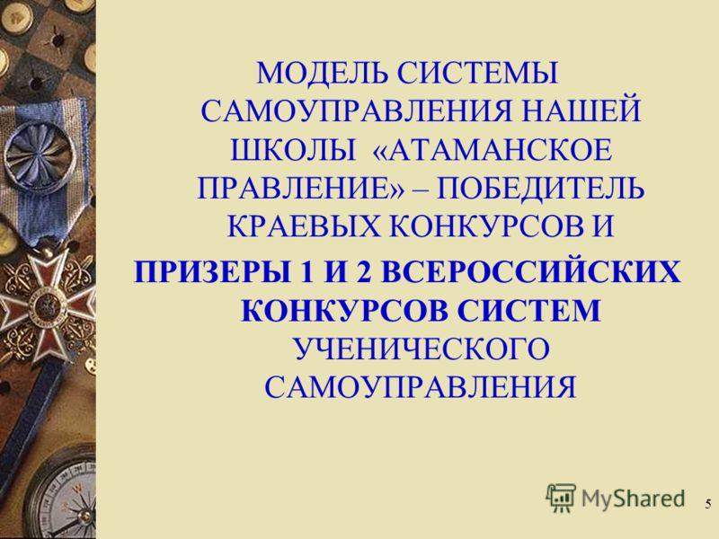 5 МОДЕЛЬ СИСТЕМЫ САМОУПРАВЛЕНИЯ НАШЕЙ ШКОЛЫ «АТАМАНСКОЕ ПРАВЛЕНИЕ» – ПОБЕДИТЕЛЬ КРАЕВЫХ КОНКУРСОВ И ПРИЗЕРЫ 1 И 2 ВСЕРОССИЙСКИХ КОНКУРСОВ СИСТЕМ УЧЕНИЧЕСКОГО САМОУПРАВЛЕНИЯ