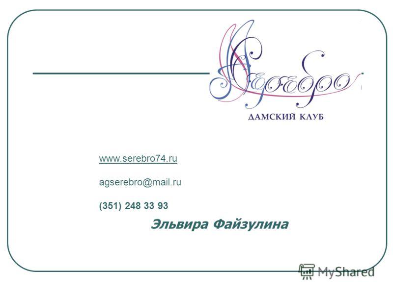 www.serebro74.ru agserebro@mail.ru (351) 248 33 93 Эльвира Файзулина