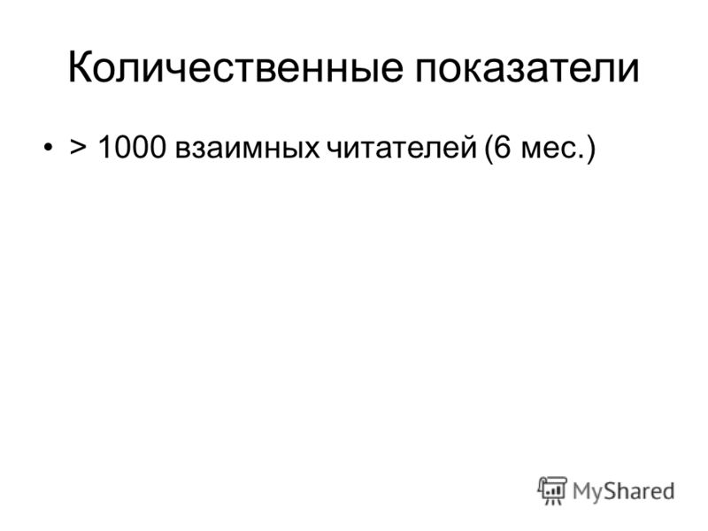 Количественные показатели > 1000 взаимных читателей (6 мес.)