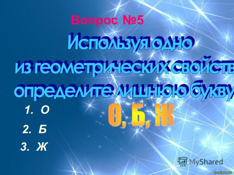1. 11 2. 12 3. 13 Вопрос 4