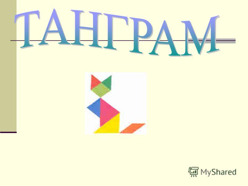 Если разрезать квадрат, то получится популярная китайская головоломка ТАНГРАМ, которую в Китае называют «чи чао ту», т.е. умственная головоломка из семи частей. Название «танграм» возникло в Европе, вероятнее всего, от слова «тань» (что означает «кит