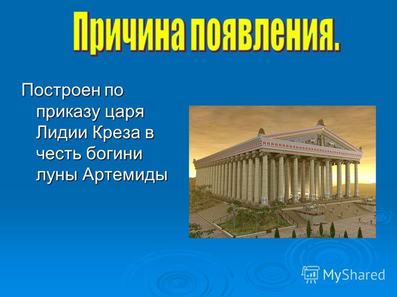 Построен по приказу царя Лидии Креза в честь богини луны Артемиды