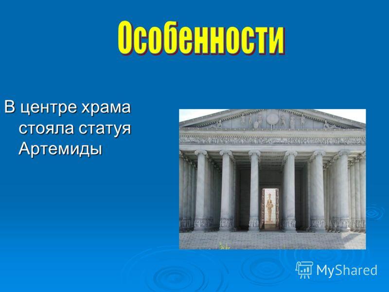 В центре храма стояла статуя Артемиды
