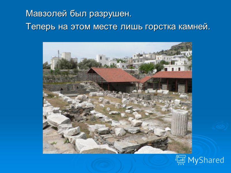 Мавзолей был разрушен. Теперь на этом месте лишь горстка камней.