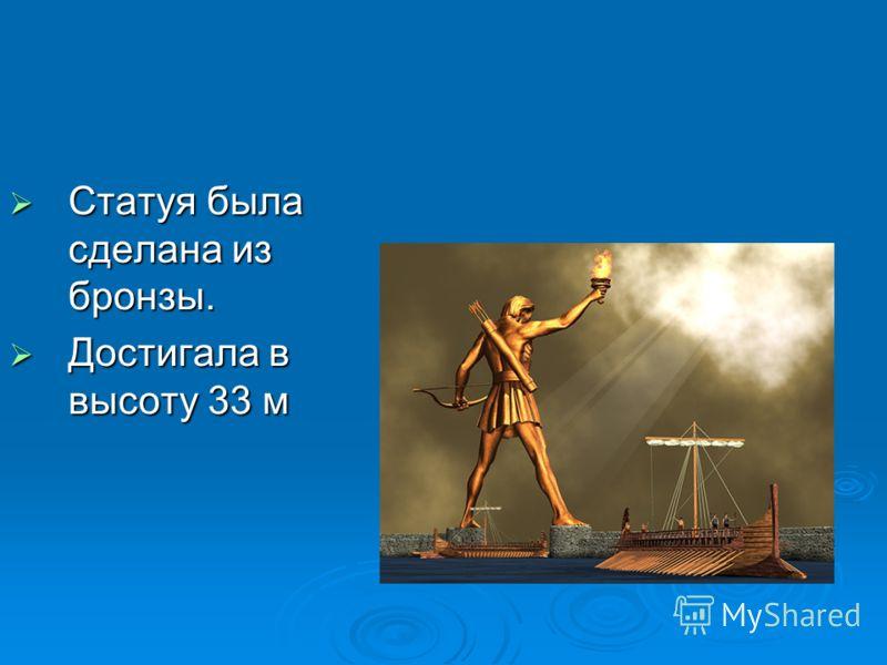 Статуя была сделана из бронзы. Статуя была сделана из бронзы. Достигала в высоту 33 м Достигала в высоту 33 м