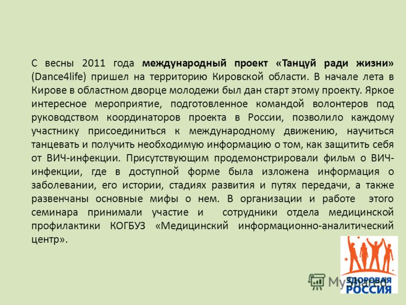 С весны 2011 года международный проект «Танцуй ради жизни» (Dance4life) пришел на территорию Кировской области. В начале лета в Кирове в областном дворце молодежи был дан старт этому проекту. Яркое интересное мероприятие, подготовленное командой воло