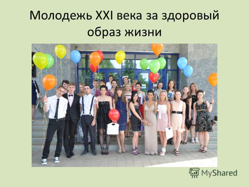 Молодежь XXI века за здоровый образ жизни