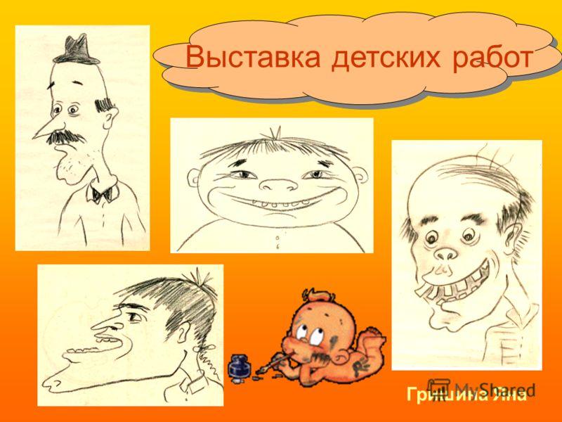 Выставка детских работ Гришина Яна