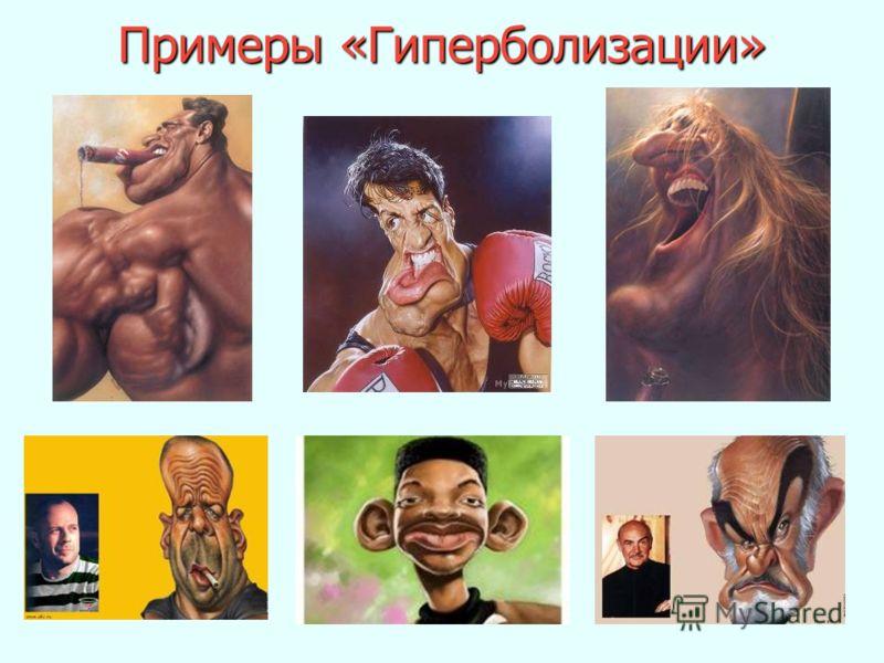 Примеры «Гиперболизации»