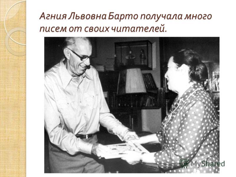 Агния Львовна Барто получала много писем от своих читателей.