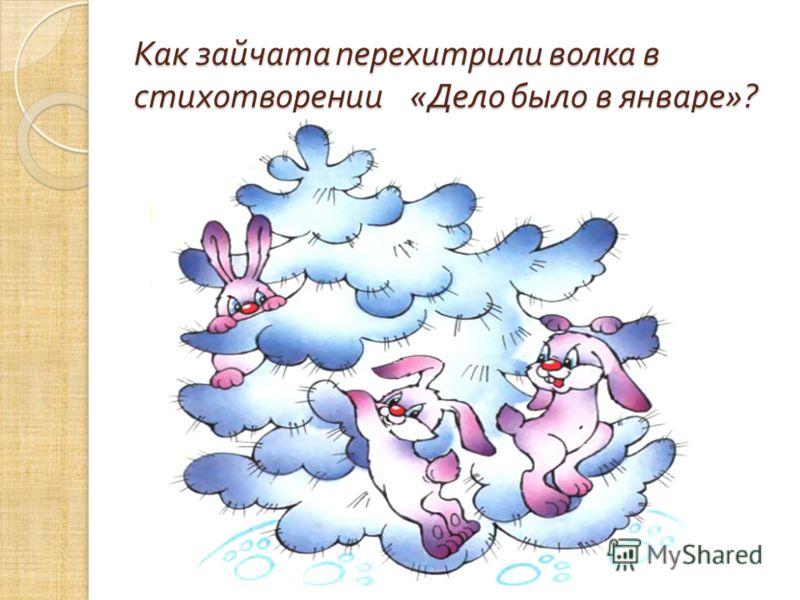 Как зайчата перехитрили волка в стихотворении « Дело было в январе »?