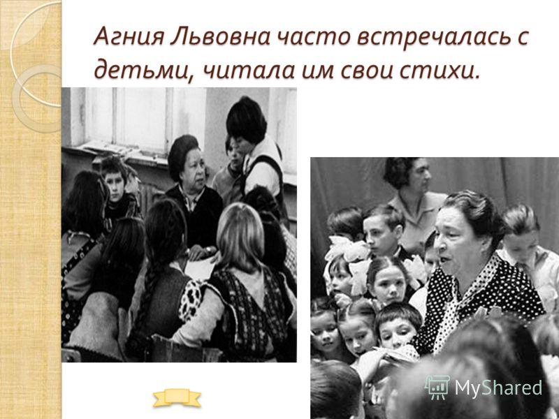 Агния Львовна часто встречалась с детьми, читала им свои стихи.