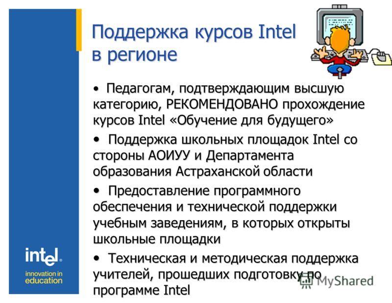 Поддержка курсов Intel в регионе Педагогам, подтверждающим высшую категорию, РЕКОМЕНДОВАНО прохождение курсов Intel «Обучение для будущего» Педагогам, подтверждающим высшую категорию, РЕКОМЕНДОВАНО прохождение курсов Intel «Обучение для будущего» Под