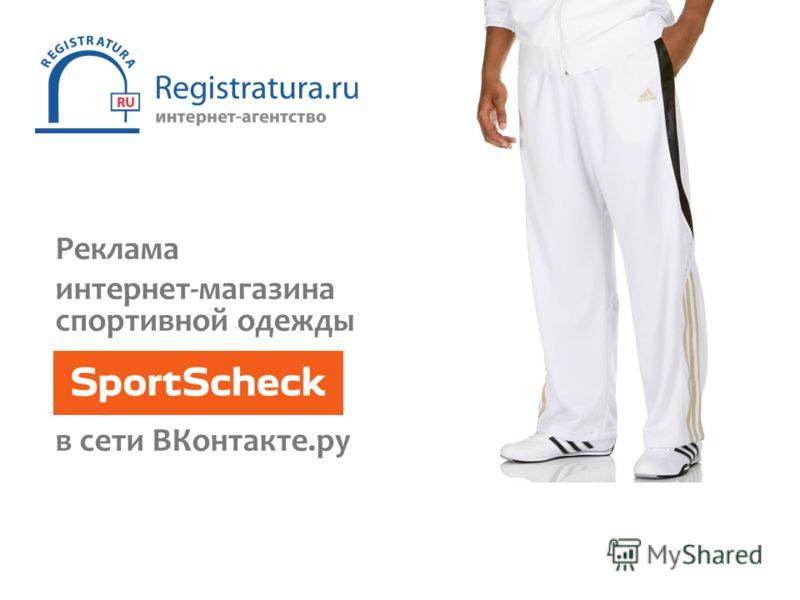Реклама интернет-магазина спортивной одежды в сети ВКонтакте.ру
