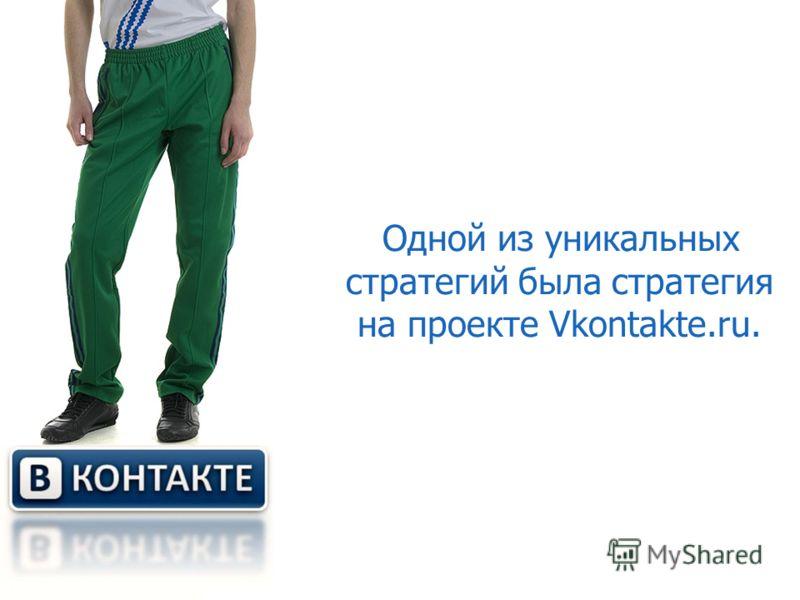 Одной из уникальных стратегий была стратегия на проекте Vkontakte.ru.