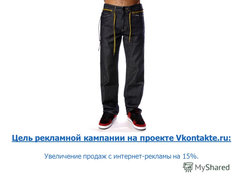 Цель рекламной кампании на проекте Vkontakte.ru: Увеличение продаж с интернет-рекламы на 15%.