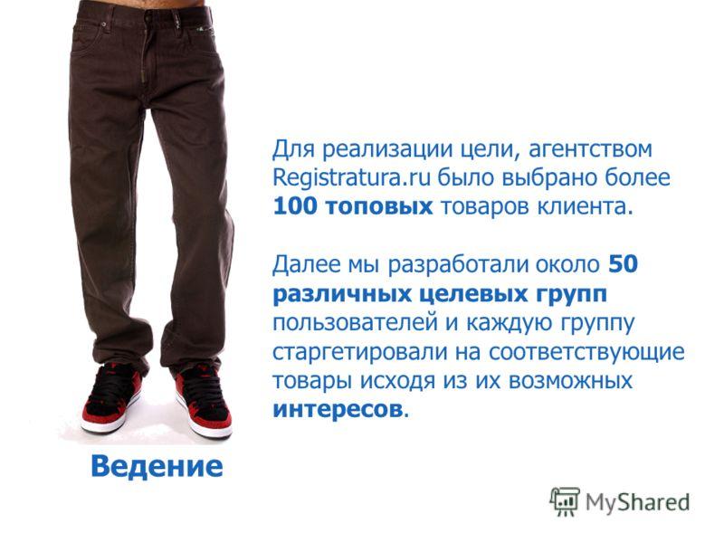 Для реализации цели, агентством Registratura.ru было выбрано более 100 топовых товаров клиента. Далее мы разработали около 50 различных целевых групп пользователей и каждую группу старгетировали на соответствующие товары исходя из их возможных интере