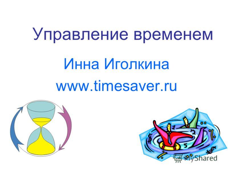 Управление временем Инна Иголкина www.timesaver.ru