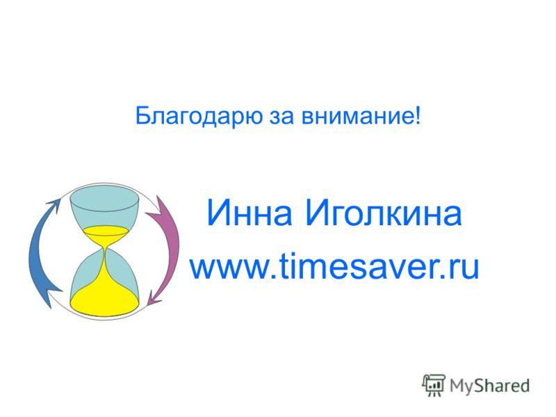 Благодарю за внимание! Инна Иголкина www.timesaver.ru