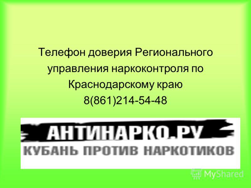 Телефон доверия Регионального управления наркоконтроля по Краснодарскому краю 8(861)214-54-48