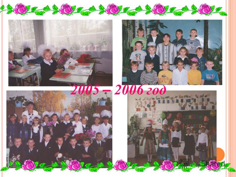 1997 ГОД 2001ГОД