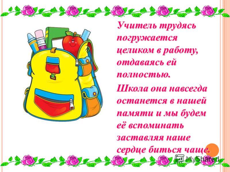 Светлана Петровна 28 лет учит детей, и всех учеников она помнит, как будто их знакомство было вчера. Каждый учитель хорош по своему. В каждом учителе нам что-то нравится. Ни в одной школе нет такого ученика который не любил бы учителя.