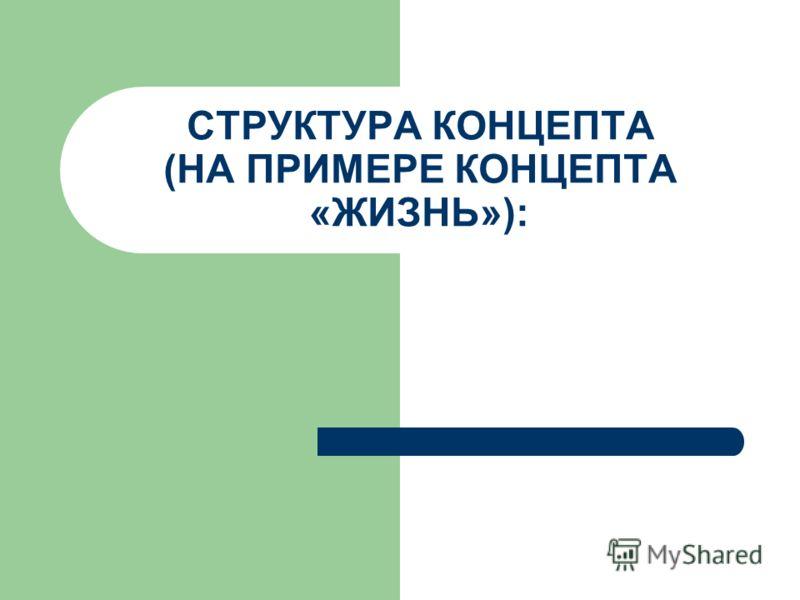 СТРУКТУРА КОНЦЕПТА (НА ПРИМЕРЕ КОНЦЕПТА «ЖИЗНЬ»):
