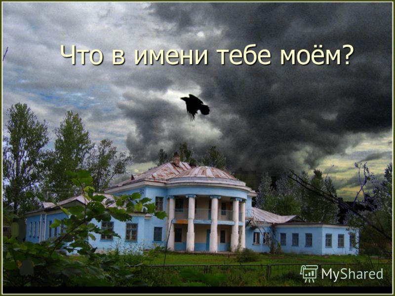 Леди Макбет Мценского Уезда Повесть скачать