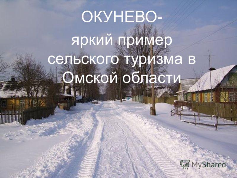 ОКУНЕВО- яркий пример сельского туризма в Омской области
