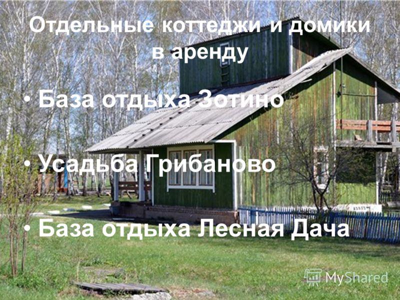 Отдельные коттеджи и домики в аренду База отдыха Зотино Усадьба Грибаново База отдыха Лесная Дача