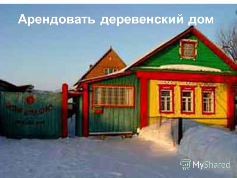 Арендовать деревенский дом