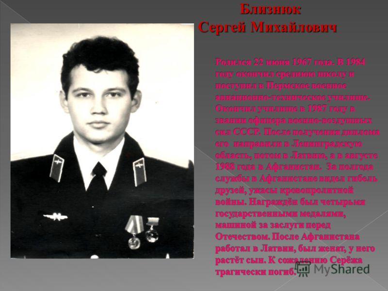 Близнюк Сергей Михайлович