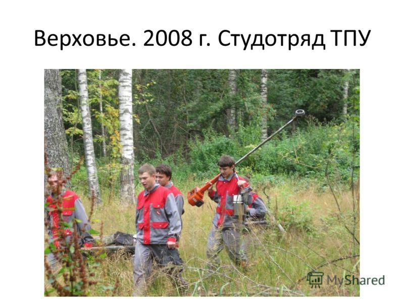 Верховье. 2008 г. Студотряд ТПУ